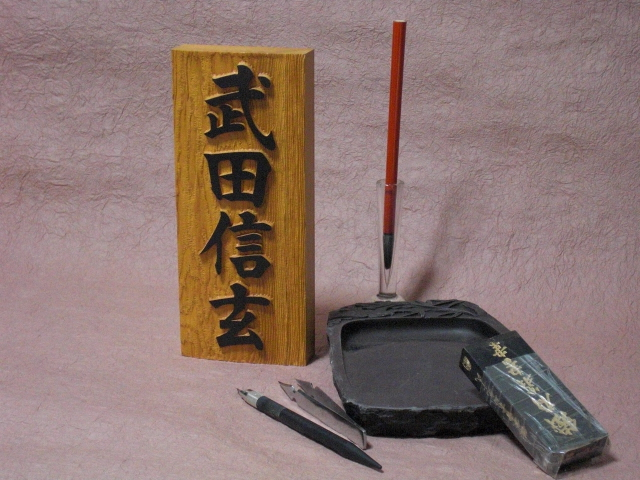 銘木一位の浮彫り表札7寸【誕生日 バースデー プレゼント 贈り物 ギフト お祝い】の画像1枚目