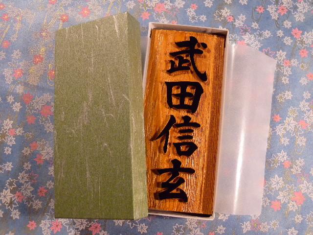 銘木一位の浮彫り表札7寸【誕生日 バースデー プレゼント 贈り物 ギフト お祝い】の画像2枚目