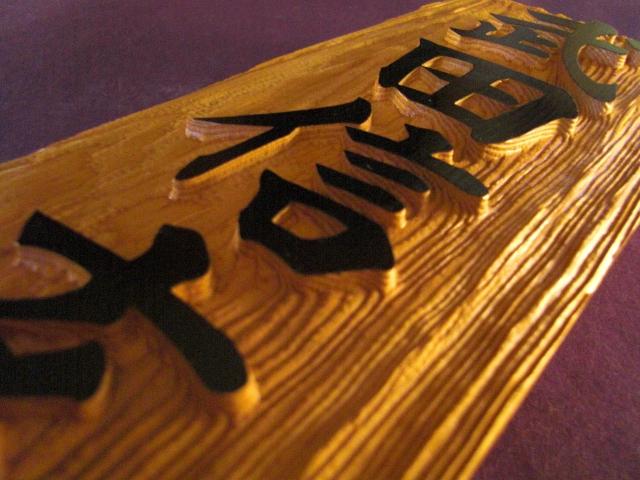 銘木一位の浮彫り表札7寸【誕生日 バースデー プレゼント 贈り物 ギフト お祝い】の画像3枚目