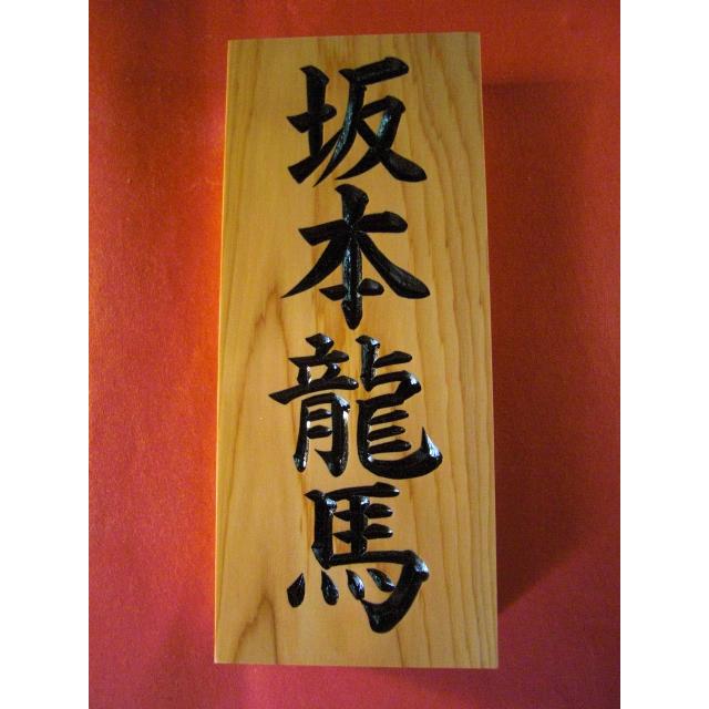 銘木一位の薬研彫り表札7寸【誕生日 バースデー プレゼント 贈り物 ギフト お祝い】の画像1枚目