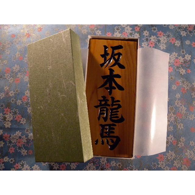 銘木一位の薬研彫り表札7寸【誕生日 バースデー プレゼント 贈り物 ギフト お祝い】の画像3枚目
