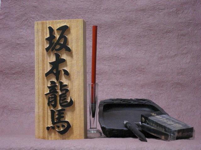 銘木木曽檜の浮き彫り表札7寸【誕生日 バースデー プレゼント 贈り物 ギフト お祝い】の画像1枚目