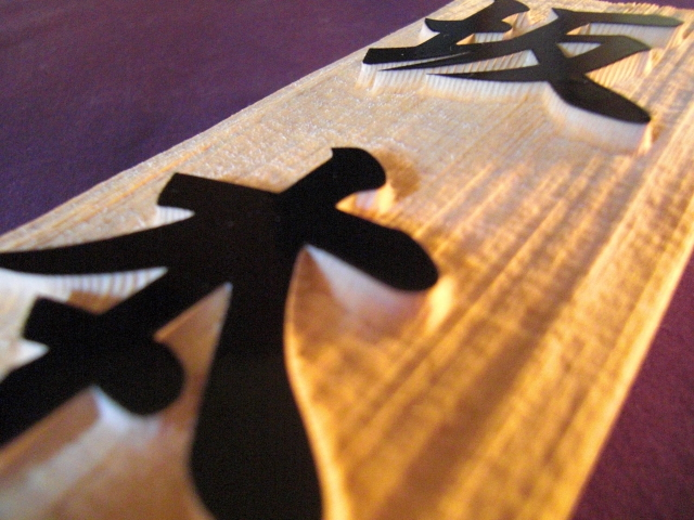 銘木木曽檜の浮き彫り表札7寸【誕生日 バースデー プレゼント 贈り物 ギフト お祝い】の画像2枚目
