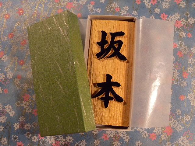 銘木木曽檜の浮き彫り表札7寸【誕生日 バースデー プレゼント 贈り物 ギフト お祝い】の画像3枚目