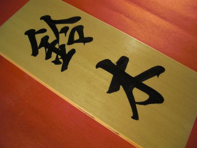 銘木木曽檜の書き表札7寸【誕生日 バースデー プレゼント 贈り物 ギフト お祝い】の画像2枚目