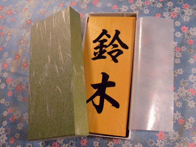 銘木木曽檜の書き表札7寸【誕生日 バースデー プレゼント 贈り物 ギフト お祝い】の画像3枚目