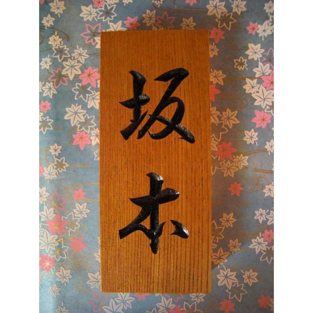 欅(けやき)の薬研彫り表札7寸【誕生日 バースデー プレゼント 贈り物 ギフト お祝い】の画像1枚目