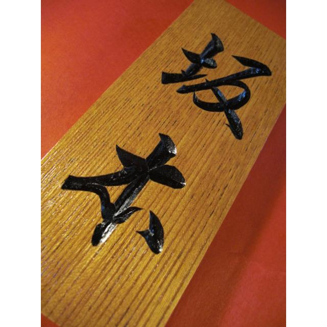 欅(けやき)の薬研彫り表札7寸【誕生日 バースデー プレゼント 贈り物 ギフト お祝い】の画像2枚目