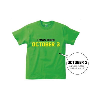 【1枚からフルカラーでお作りします】誕生日Tシャツ【誕生日(月日)をプリント】【名入れ オリジナル 誕生日 バースデー プレゼント 贈り物 ギフト お祝い】