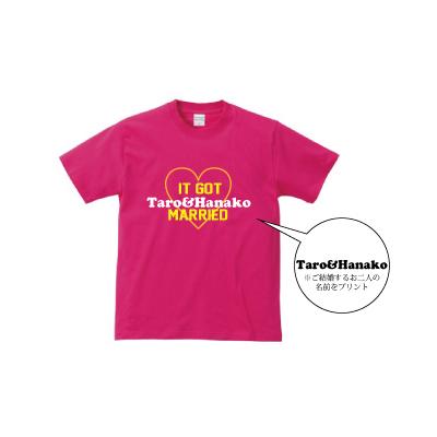 【1枚からフルカラーでお作りします】結婚祝いTシャツ【結ばれるお二人の名前をプリント】【名入れ オリジナル 誕生日 バースデー プレゼント 贈り物 ギフト お祝い】
