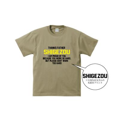 【1枚からフルカラーでお作りします】父の日Tシャツ【大切なお父さんの名前をプリント】【名入れ オリジナル 誕生日 バースデー プレゼント 贈り物 ギフト お祝い】