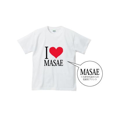 【1枚からフルカラーでお作りします】I LOVE Tシャツ【大切なあの人の名前をプリント】【名入れ オリジナル 誕生日 バースデー プレゼント 贈り物 ギフト お祝い】の画像1枚目