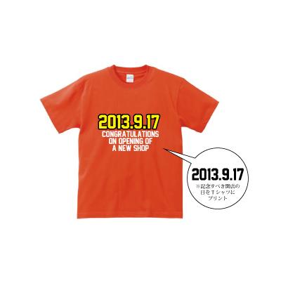 【1枚からフルカラーでお作りします】開店祝いTシャツ【記念すべきスタートの日付をプリント】【名入れ オリジナル 誕生日 バースデー プレゼント 贈り物 ギフト お祝い】