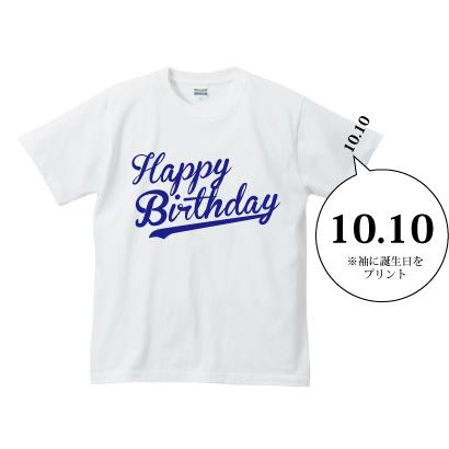 【1枚からフルカラーでお作りします】誕生日「Birthday」Tシャツ【誕生日を袖にプリント】【名入れ オリジナル 誕生日 バースデー プレゼント 贈り物 ギフト お祝い】の画像1枚目