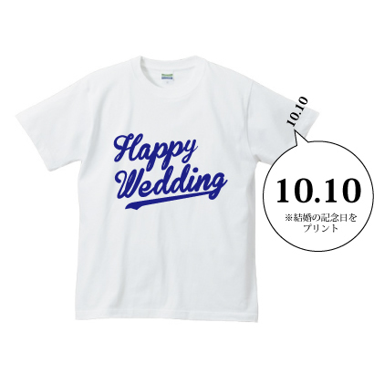 【1枚からフルカラーでお作りします】結婚祝い「HAPPY WEDDING」Tシャツ【結婚記念日を袖にプリント】【名入れ オリジナル 誕生日 バースデー プレゼント 贈り物 ギフト お祝い】の画像1枚目