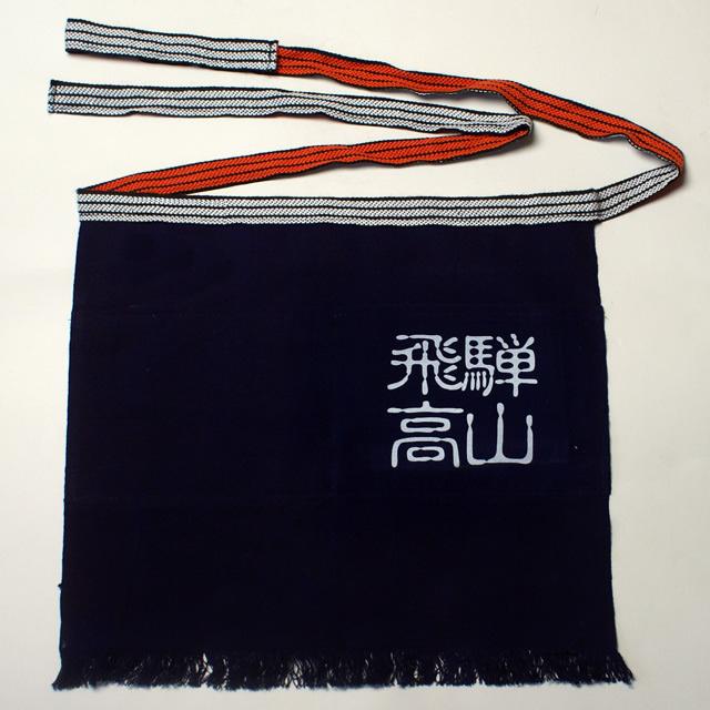 オリジナル帆前掛け「飛騨高山」(紺/ショート)