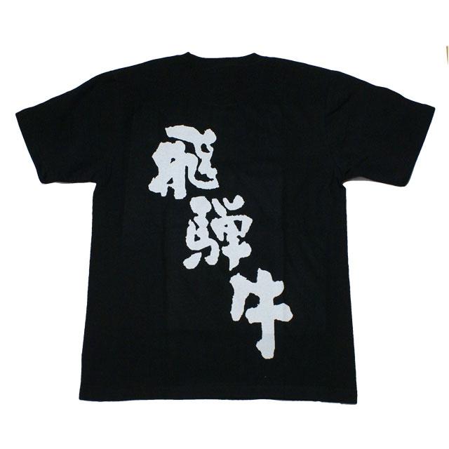 オリジナルTシャツ ご当地シリーズ「飛騨牛(文字)」(ブラック)