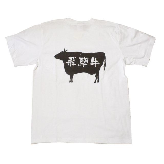 オリジナルTシャツ ご当地シリーズ「飛騨牛(イラスト)」(ホワイト)