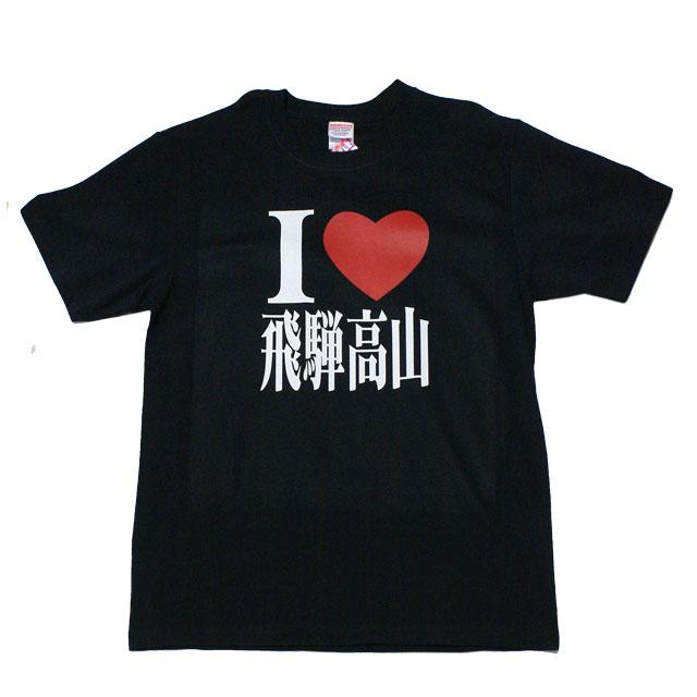 オリジナルTシャツ ご当地シリーズ「I LOVE飛騨高山」(ブラック)