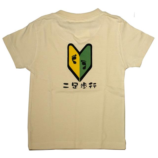 オリジナル子供Tシャツ 「二足歩行」(ベージュ)
