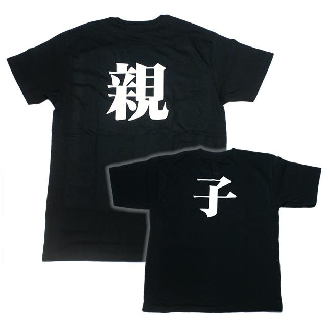 オリジナル親子Tシャツ 「親子」(ブラック)