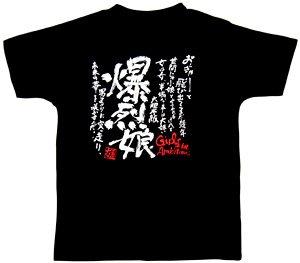 和柄 男道ジュニアTシャツ「爆裂娘」::1402【バッグ・小物・ブランド雑貨】記念日向けギフトの通販サイト「バースデープレス」