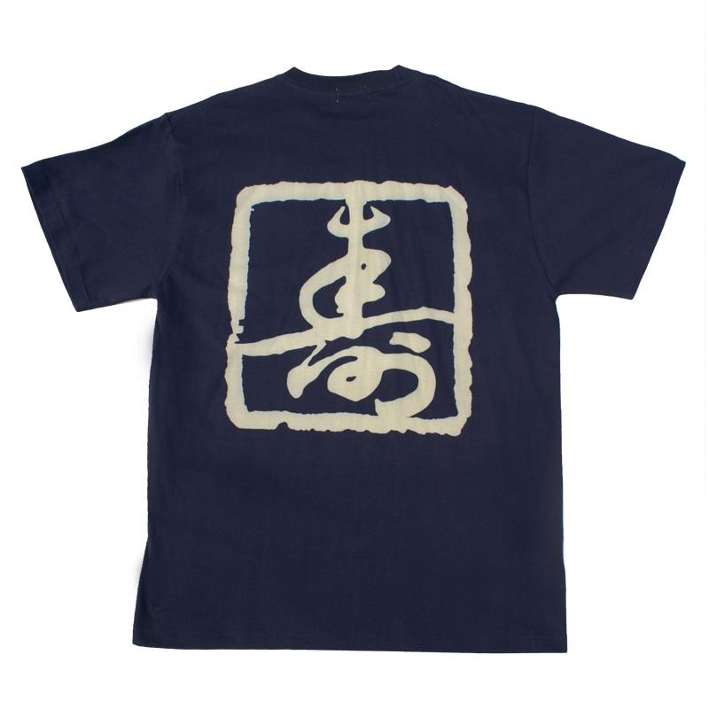 和柄 抜染Tシャツ「烙印寿」(紺)::1402【バッグ・小物・ブランド雑貨】記念日向けギフトの通販サイト「バースデープレス」