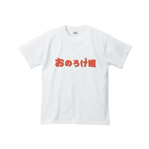 オリジナルパロディTシャツ 「おのろけ姫」(白)::1402【バッグ・小物・ブランド雑貨】記念日向けギフトの通販サイト「バースデープレス」