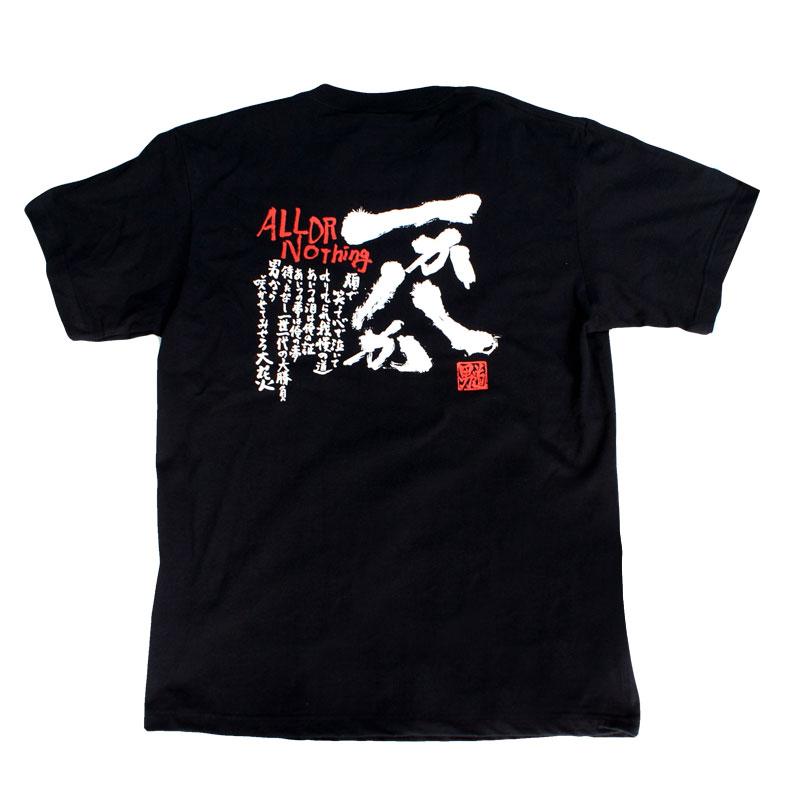 和柄 男道Tシャツ「一か八か」::1402【バッグ・小物・ブランド雑貨】記念日向けギフトの通販サイト「バースデープレス」