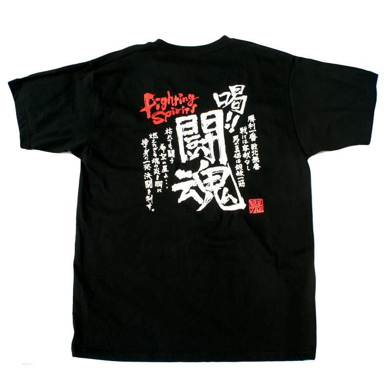 和柄 男道Tシャツ「喝!!闘魂」::1402【バッグ・小物・ブランド雑貨】記念日向けギフトの通販サイト「バースデープレス」