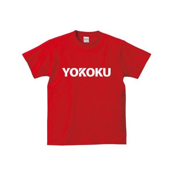 オリジナルパロディTシャツ「YOKOKU」(レッド)::1402【バッグ・小物・ブランド雑貨】記念日向けギフトの通販サイト「バースデープレス」