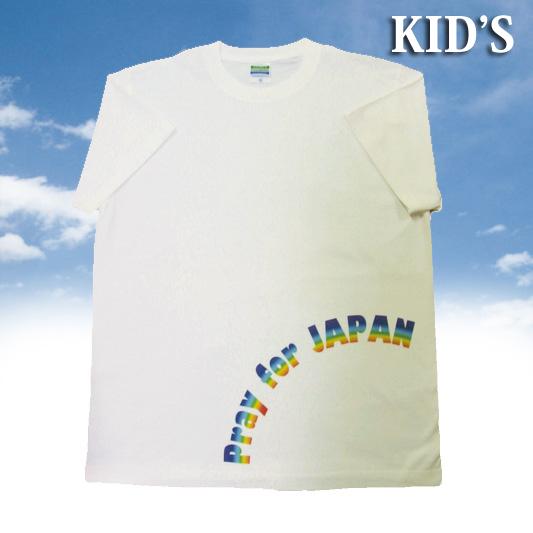 オリジナルチャリティTシャツ 「PRAY FOR JAPAN(虹)」(KID'S/ホワイト)::1402【バッグ・小物・ブランド雑貨】記念日向けギフトの通販サイト「バースデープレス」