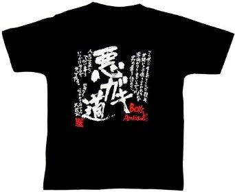 和柄 男道ジュニアTシャツ「悪ガキ道」::1402【バッグ・小物・ブランド雑貨】記念日向けギフトの通販サイト「バースデープレス」