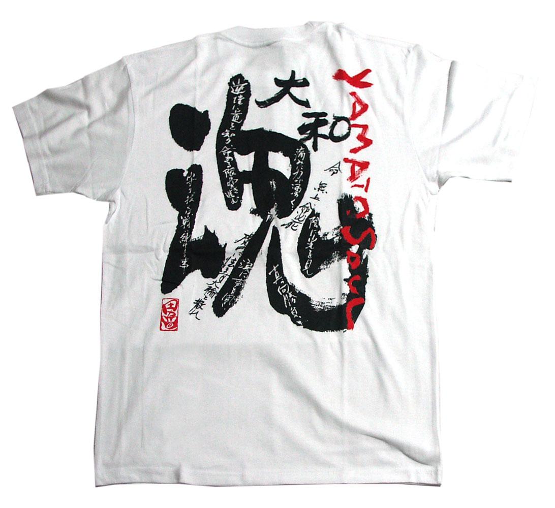 和柄 男道Tシャツ「大和魂」::1402【バッグ・小物・ブランド雑貨】記念日向けギフトの通販サイト「バースデープレス」
