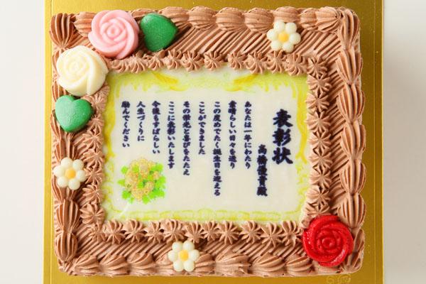 感謝状ケーキ 20×20cmの画像2枚目