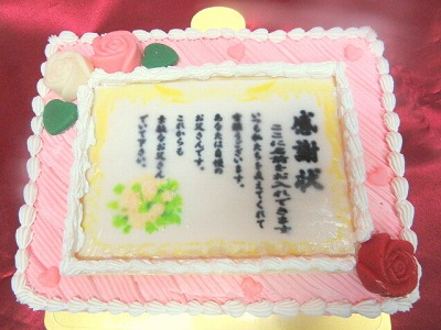 感謝状ケーキ 20×20cmの画像7枚目