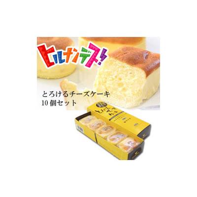 とろけるチーズケーキ10個入【ケーキ スイーツ 誕生日 バースデー プレゼント 贈り物 ギフト お祝い】の画像1枚目