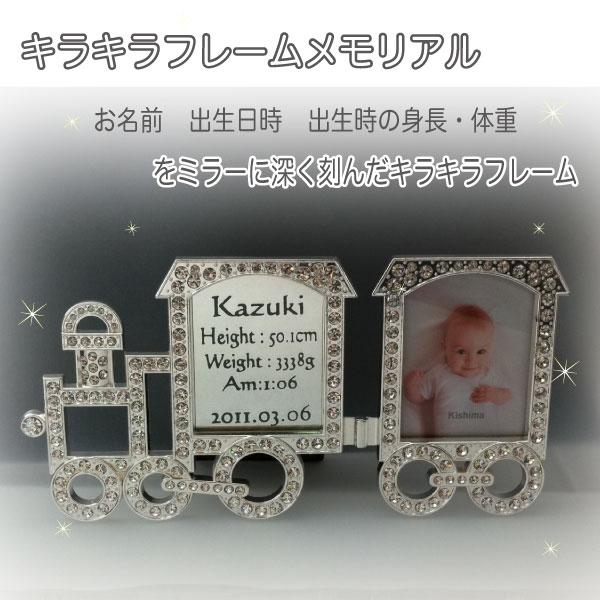 メモリアルキラ汽車フレーム【出産祝い 内祝い ベビー 赤ちゃん 誕生日 バースデー プレゼント 贈り物 ギフト お祝い】