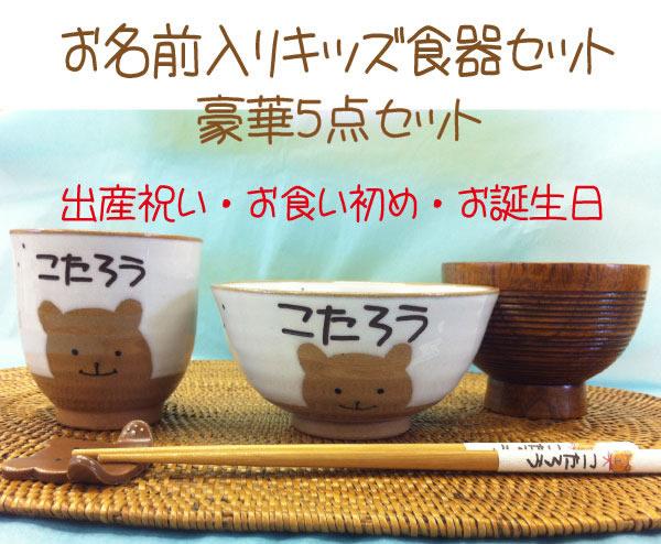 お名前入りキッズ食器セット【誕生日 バースデー プレゼント 贈り物 ギフト お祝い】