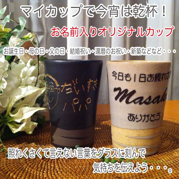お名前入りオリジナルマイカップ【誕生日 バースデー プレゼント 贈り物 ギフト お祝い】