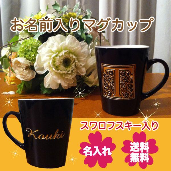 お名前入りイニシャルマグカップ【誕生日 バースデー プレゼント 贈り物 ギフト お祝い】