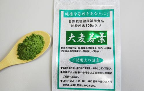 大麦若葉 純粉末【健康 サプリメント 誕生日 バースデー プレゼント 贈り物 ギフト お祝い】