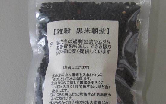 雑穀 黒米朝紫 200g【食品 お米 誕生日 バースデー プレゼント 贈り物 ギフト お祝い】
