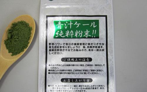 青汁ケール純粉末【健康 サプリメント 誕生日 バースデー プレゼント 贈り物 ギフト お祝い】