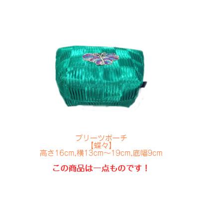 プリーツポーチ【蝶々】【小物 おしゃれ かわいい 誕生日 バースデー プレゼント 贈り物 ギフト お祝い】