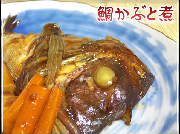 鯛かぶと煮1個【惣菜 和食 誕生日 バースデー プレゼント 贈り物 ギフト お祝い】の画像1枚目