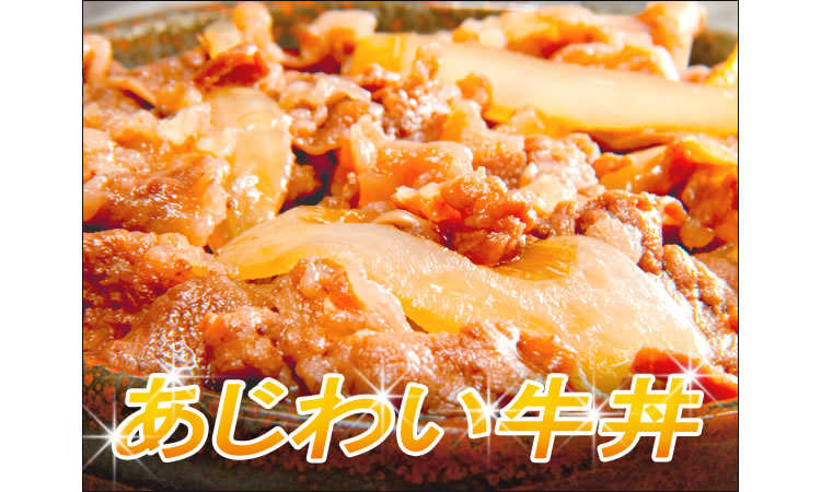 あじわい牛丼10個セット【惣菜 和食 誕生日 バースデー プレゼント 贈り物 ギフト お祝い】の画像1枚目