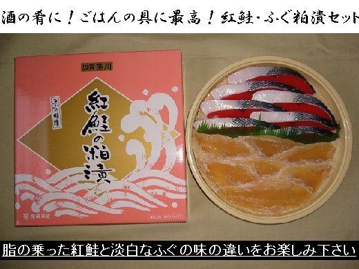 紅鮭・ふぐ粕漬セット(贈答用)【魚 食品 誕生日 バースデー プレゼント 贈り物 ギフト お祝い】の画像2枚目