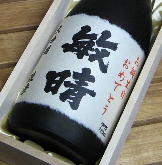 【オリジナルラベル】名前を入れた日本酒を贈ろう!加賀鶴 大吟醸 720ml【木箱入り】【アルコール お酒 記念 名入れ オリジナル 誕生日 バースデー プレゼント 贈り物 ギフト お祝い】
