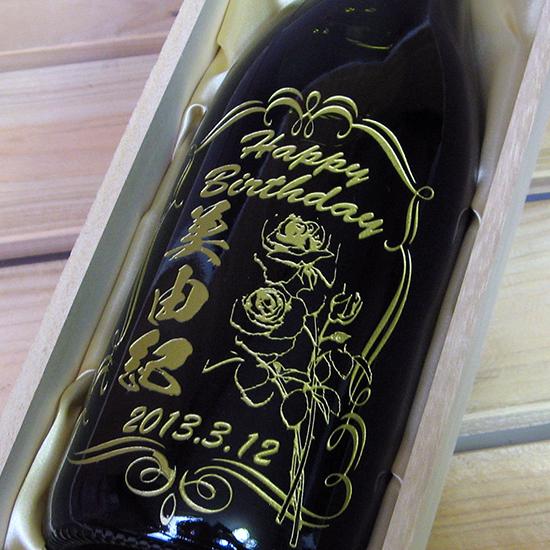 【エッチング・彫刻】お誕生日のお祝いに名前を入れたお酒を贈ろう!ワイン 750ml【木箱入り】【アルコール お酒 記念 名入れ オリジナル 誕生日 バースデー プレゼント 贈り物 ギフト お祝い】の画像1枚目
